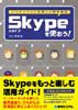 Skypeを使おう!
