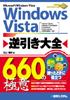 Windows Vista 逆引き大全 660の極意