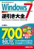 Windows7逆引き大全700の極意
