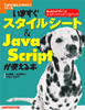 いますぐスタイルシート&JavaScriptが使える本