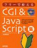 フリーで使えるCGI&JavaScript集