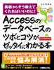 Accessのデータベースのツボとコツがゼッタイにわかる本