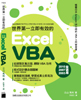 Excel VBAのプログラミングのツボとコツがゼッタイにわかる本台湾版