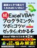続Excel VBAのプログラミングのツボとコツがゼッタイにわかる本
