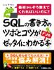 SQLの書き方のツボとコツがゼッタイにわかるドリル本