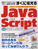 初めてでもカンタン コピーするだけですぐに使えるJavaScript