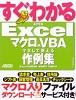 すぐわかる Excel マクロ&VBA マネして使える作例集